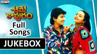 Aame Kapuram Telugu Movie Songs