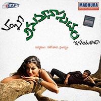 Ninu Vethiki Vethiki Video Song