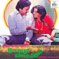 Gopura Vasalile Tamil Movie Songs