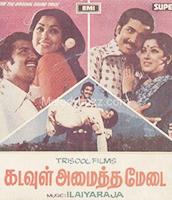 Kadavul Amaitha Medai Tamil Movie Songs