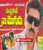 Manmadhude Naa Mogudu Telugu Movie Songs