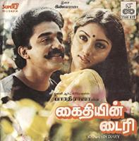 Oru Kaidhiyin Diary Tamil Movie Songs