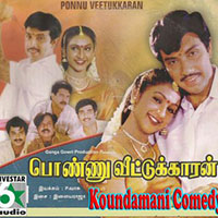 Ponnu Veetukkaran Tamil Movie Songs