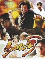Thalapathi Tamil Movie BGM
