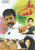 Thevar Magan Movie Songs