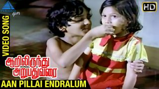 Aan Pillai Endralum Video Song | Aarilirunthu Arubathu Varai