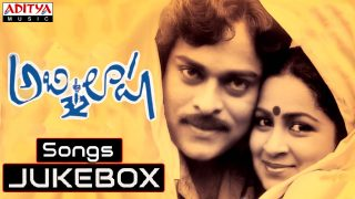 Abhilasha Telugu Movie Songs