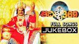 Aditya 369 Telugu Movie Songs