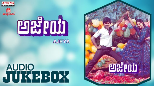 Ajeya Kannada Movie Songs