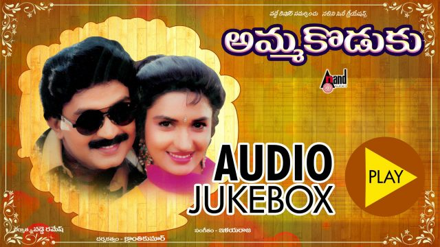 Amma Koduku Telugu Movie Songs