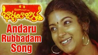 Andaru Rubbadam Video Song | Bharyalu Jagratha