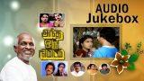 Andha Oru Nimidam Movie Songs
