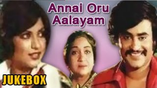 Annai Oru Aalayam Movie Video Songs