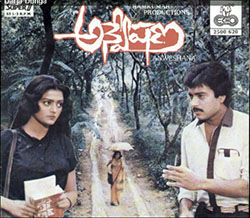 anveshana movie bgm