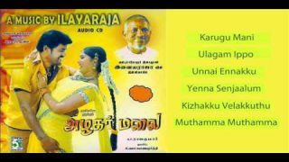 Azhagar Malai Movie Songs