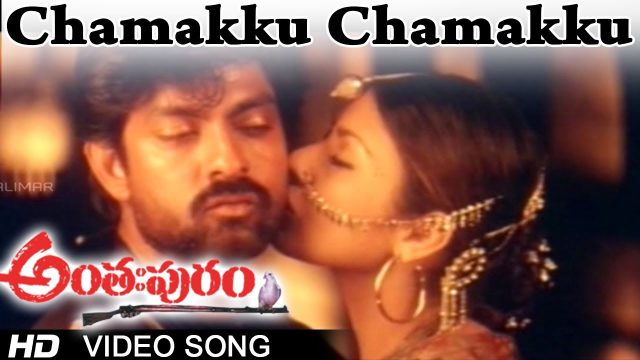 Chamakku Chamakku Video Song | Anthapuram