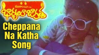 Cheppana Na Katha Video Song | Bharyalu Jagratha