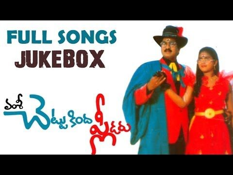 Chettu Kinda Pleader Telugu Movie Songs