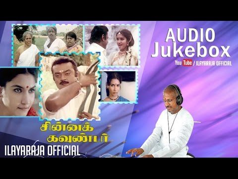 Chinna Gounder Movie Songs