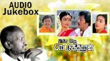 Enga Ooru Pattukaran Tamil Movie Songs