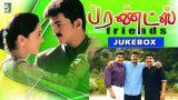 Friends Tamil Movie Songs
