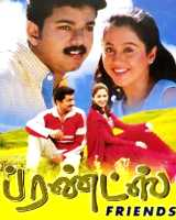 Friends Tamil Movie Songs