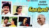 Geethanjali Tamil Movie Songs