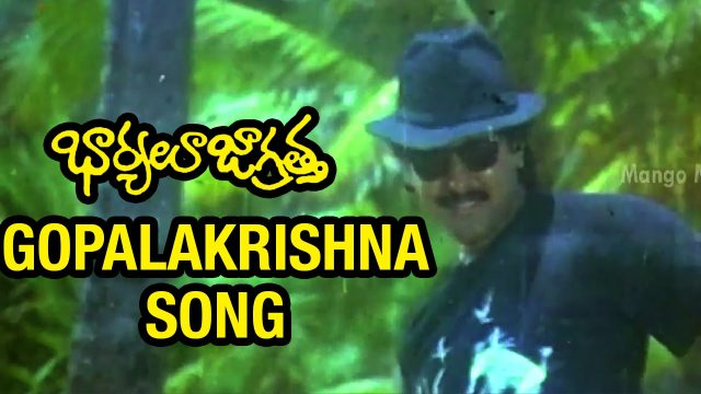 Gopala Krishna Video Song | Bharyalu Jagratha