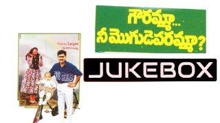 Gowramma Nee Mogudevaramma Telugu Movie Songs