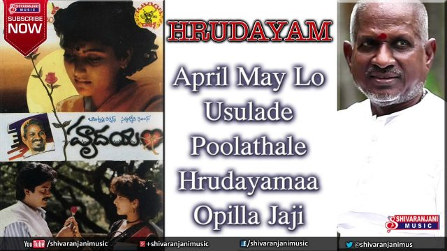Hrudayam Telugu Movie Songs | Ilayaraja