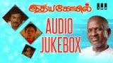 Idhaya Kovil Tamil Movie Songs