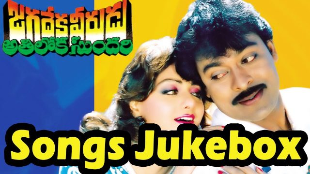 Jagadeka Veerudu Athiloka Sundari Movie Songs