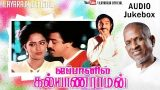 Japanil Kalyana Raman Tamil Movie Songs