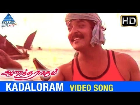 Kadaloram Video Song | Anandha Ragam