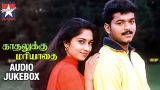 Kadhalukku Mariyadhai Movie Songs