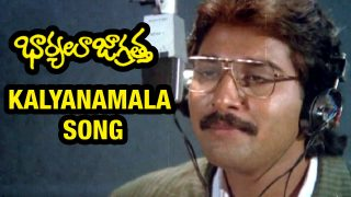 Kalyanamala Video Song | Bharyalu Jagratha