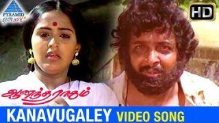 Kanavugaley Video Song | Anandha Ragam