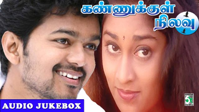 Kannukul Nilavu Movie Songs