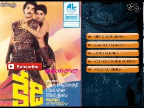 Kedi Telugu Movie Songs | Ilayaraja