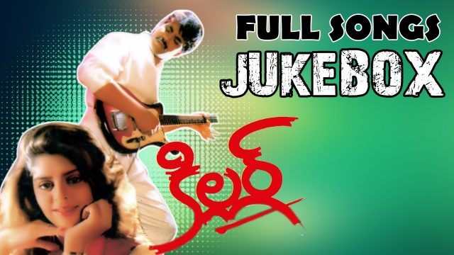 Killer Telugu Movie Songs