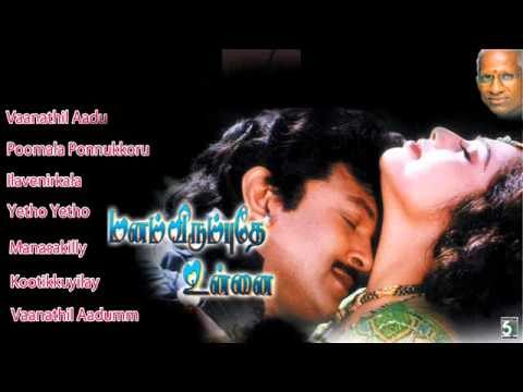 Manam Virumbuthe Unnai Tamil Movie Songs