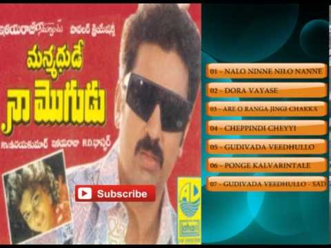Manmadhude Naa Mogudu Telugu Movie Songs