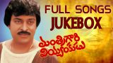 Mantri Gari Viyyankudu Telugu Movie Songs