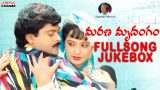 Marana Mrudangam Telugu Movie Songs