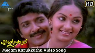 Megam Karukkuthu Video Song | Anandha Ragam