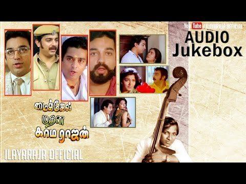 Michael Madana Kamarajan Tamil Movie Songs