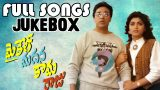 Michael Madana Kamaraju Telugu Movie Songs