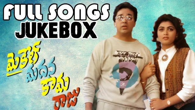 Michael Madana Kamaraju Telugu Movie Songs