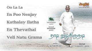 Naadi Thudikuthadi Tamil Movie Songs
