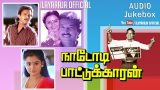 Nadodi Pattukaran Tamil Movie Songs